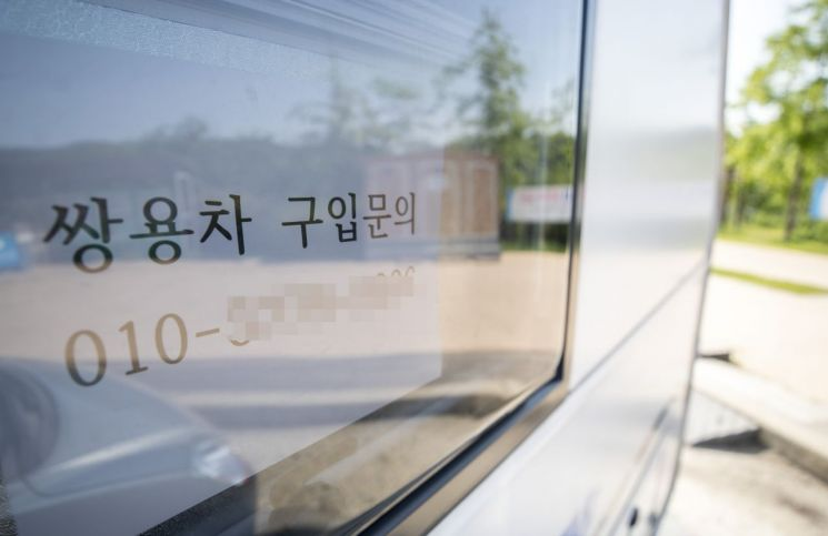 판매문의 쪽지가 업체들 차량임을 증명하고 있다./윤동주 기자 doso7@
