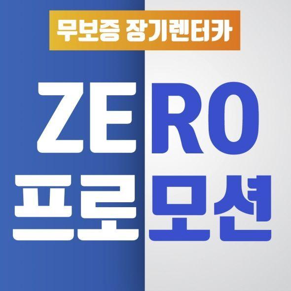 '아이젠카' 6월 신차장기렌트카 및 자동차리스 가격비교견적사이트, 저렴한 렌터카긴급 특판 실시