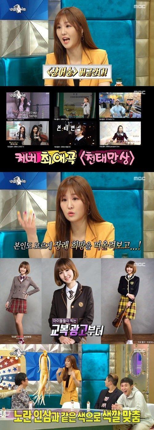 사진=MBC '라디오스타' 방송 캡처