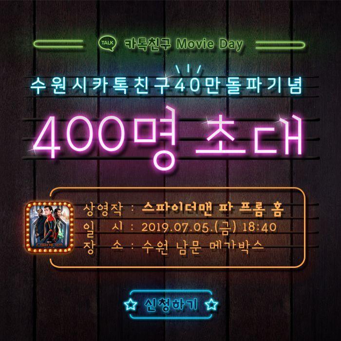 수원시 '카톡 친구' 첫 40만 돌파…전국 최초