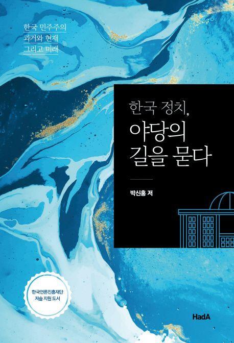 [신간안내]'한국 정치, 야당의 길을 묻다' 外