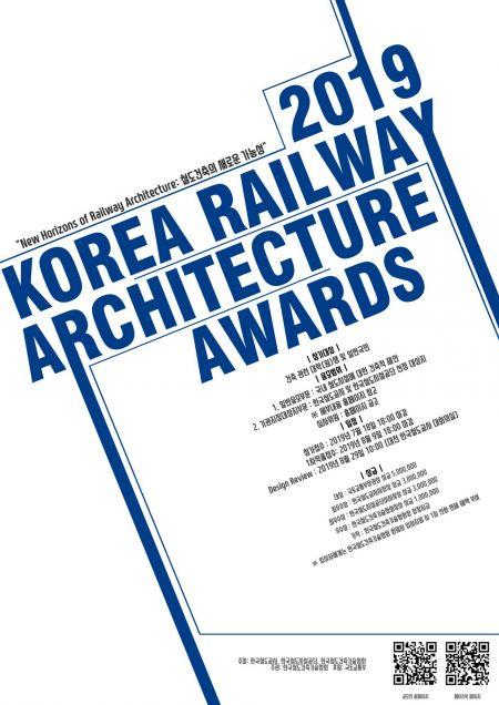 2019 한국철도건축문화상 포스터. 한국철도시설공단 제공
