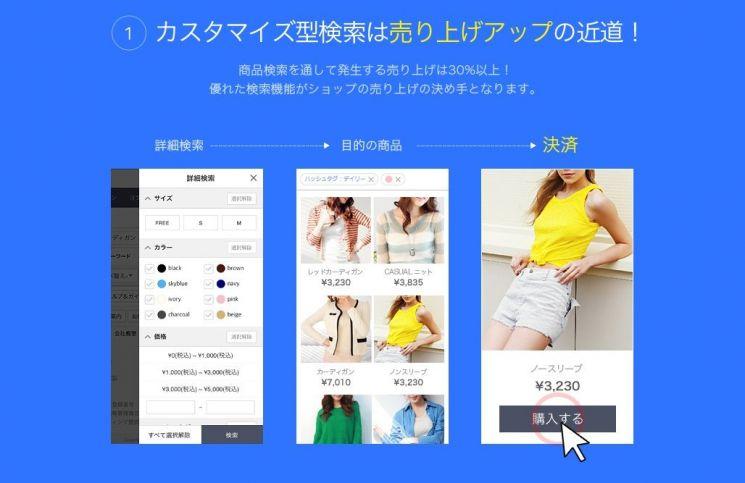 상품 검색 속도 4배 상승…카페24 '쇼핑 큐레이션' 도입