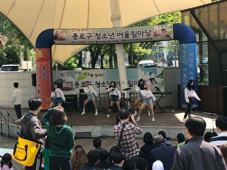 종로구 청소년 어울림마당 개최