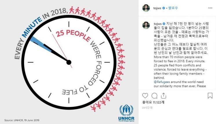 세계 난민의 날을 맞아 배우 정우성이 자신의 인스타그램에 난민에 대한 관심을 가져 달라고 전했다./사진=정우성 인스타그램