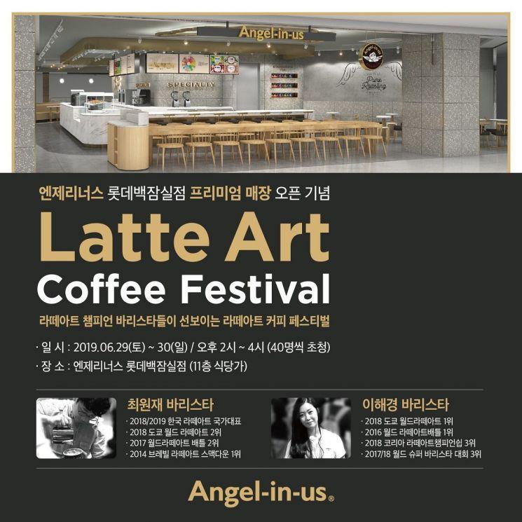 엔제리너스, 롯데백화점과 협업 프리미엄 매장 3호점 오픈
