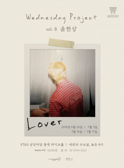 KT&G, 홍대 상상마당에서 '웬즈데이 프로젝트' 공연 개최