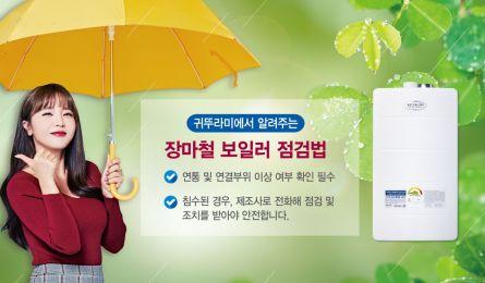 보일러 '연통' 점검 필수…장마철 안전사고 예방