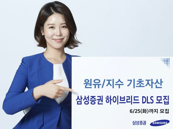 삼성證, 유가와 주가지수 결합한 '하이브리드 DLS' 모집