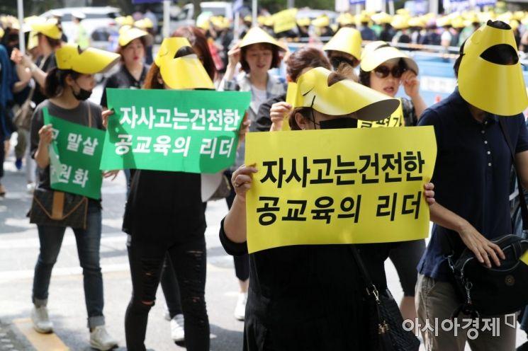 [포토]서울시교육청 향하는 자사고 학부모연합회