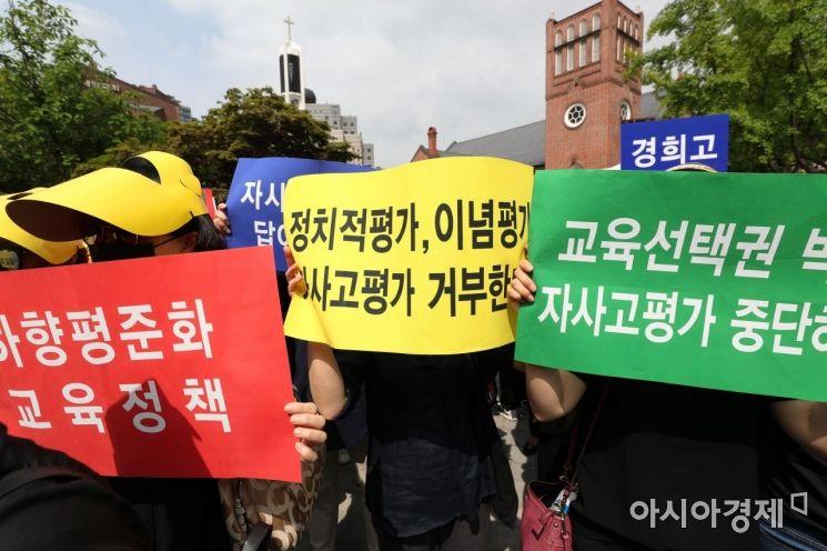 [포토]자사고 폐지 반대 목소리