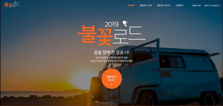 여행·취업 두마리 토끼 잡는 대외활동…'한화 불꽃로드' 모집