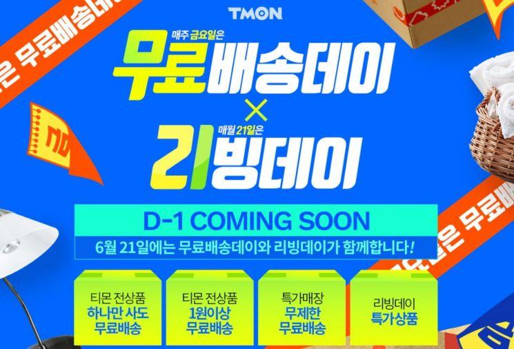 티몬, 금요일 '무료배송데이'…2시간마다 특가상품 판매