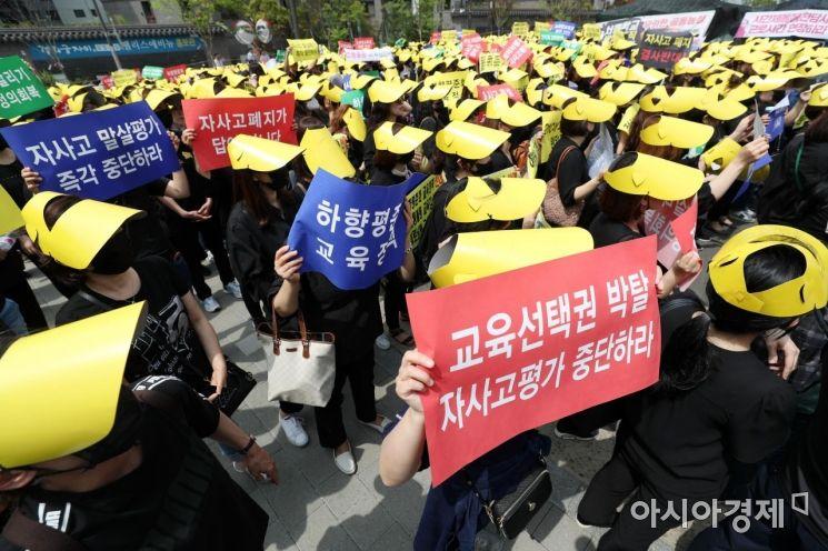 [포토]서울시교육청 앞으로 모인 자사고 폐지 반대 학부모들