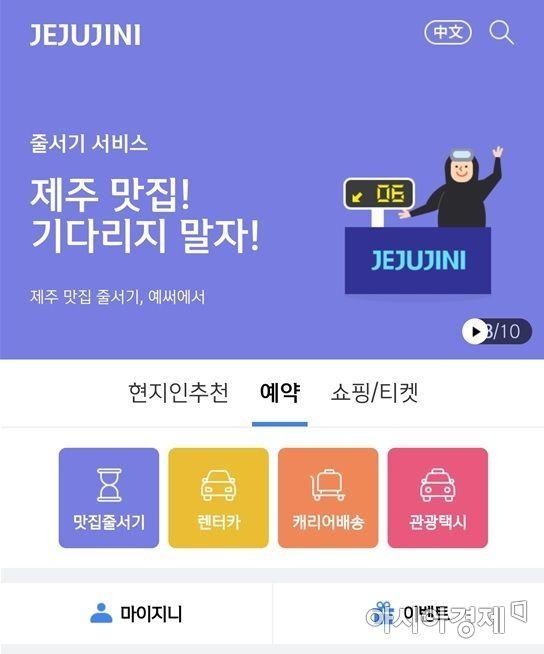 제주지니 앱 화면 캡처