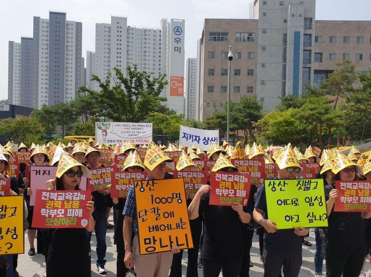 """[르포]""""전북 교육이 죽었다""""…자사고 지위 박탈에 학부모 '울분·탄식'"""