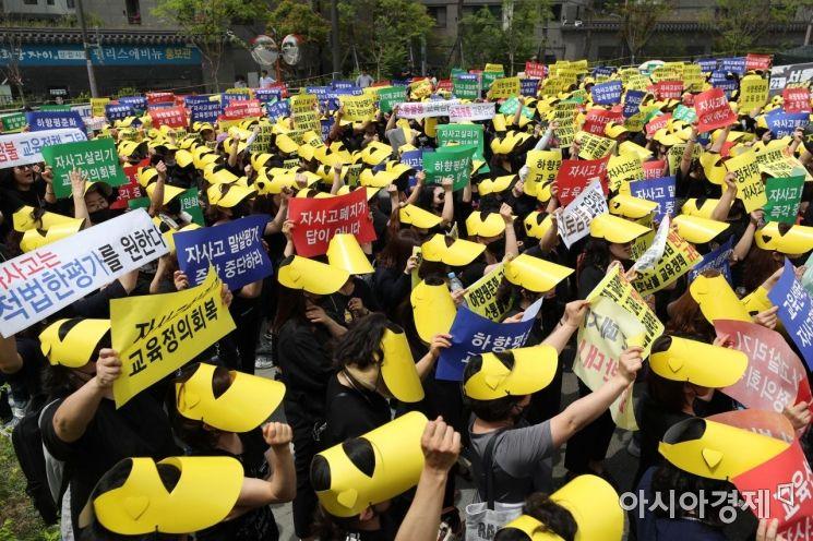 [포토]교육청 앞 자사고 폐지 반대하는 학부모들