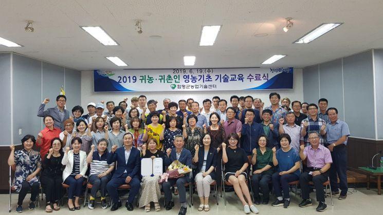 함평군, 귀농·귀촌 기술교육 수료식 개최