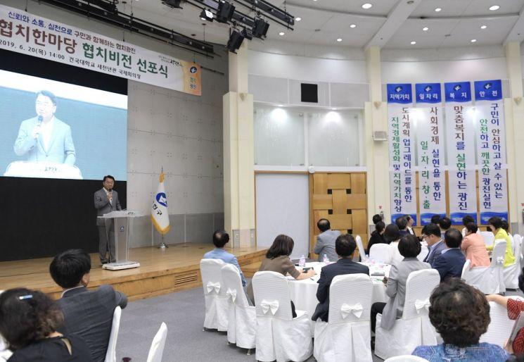 광진구 '2019 협치한마당 및 협치비전 선포식' 개최