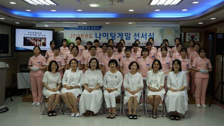 서진여자고등학교, 2019학년도 나이팅게일 선서식 개최