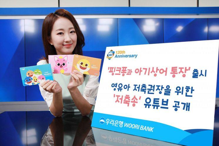 우리은행, 24일 '핑크퐁과 아기상어 통장' 출시
