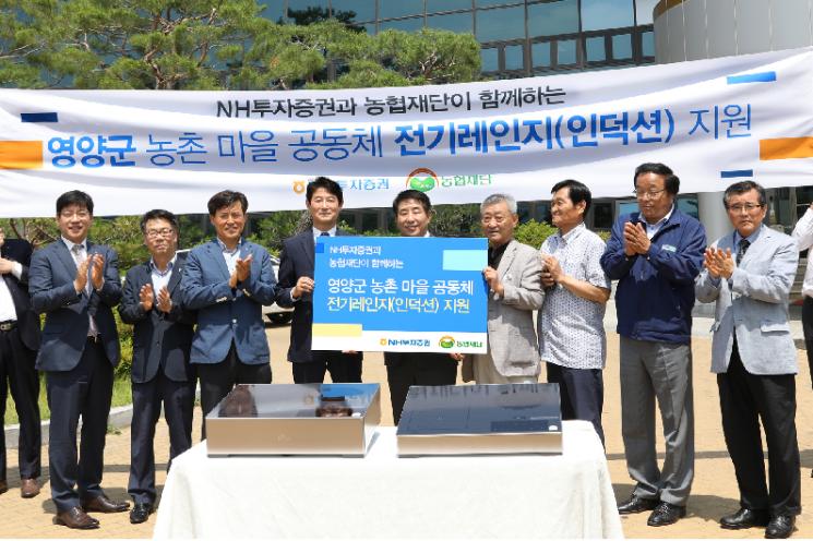 NH투자증권, 경북 영양군 농촌마을에 전기레인지 지원