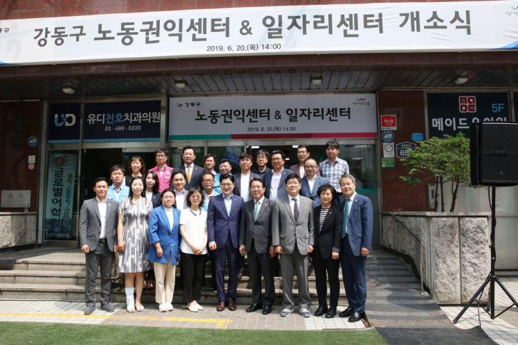 이정훈 강동구청장, 전국 최초 자치구 직영  '노동권익센터' 개소식 참석