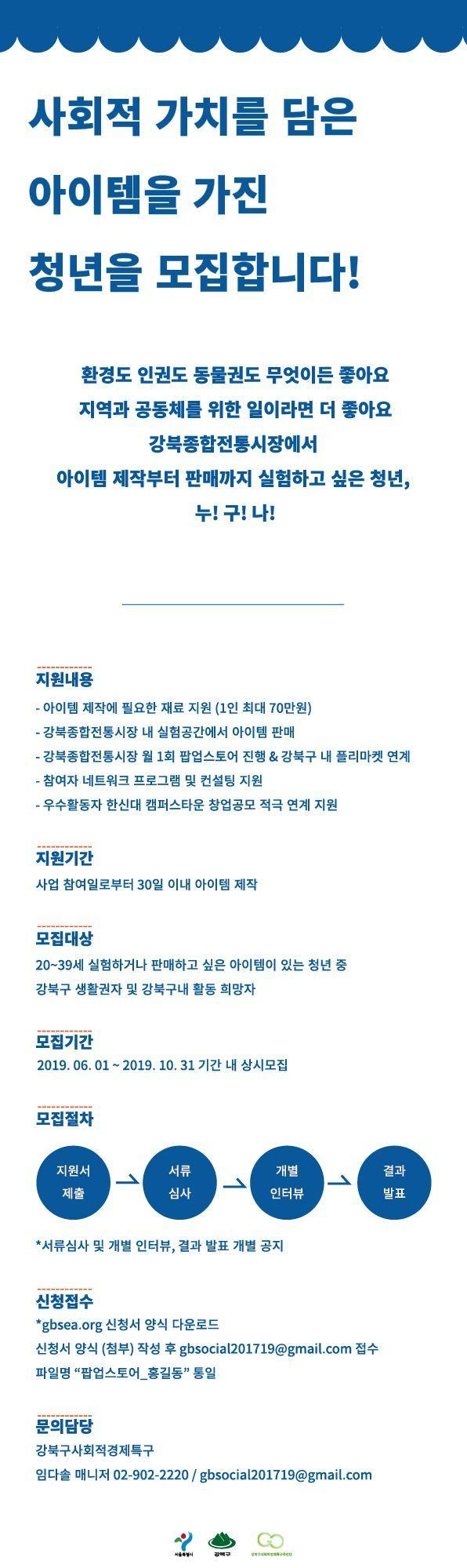강북구, 청년 위한 창업인큐베이팅·팝업스토어 추진