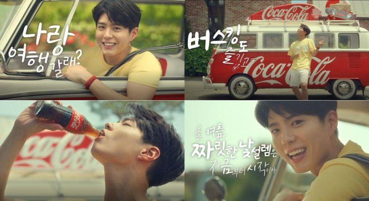 코카-콜라, 박보검과 함께 떠나는 짜릿한 '코-크 썸머 트립' 광고 영상 공개