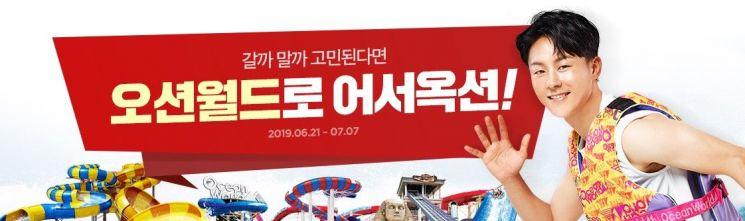옥션, 오션월드 종일권 2만8900원에