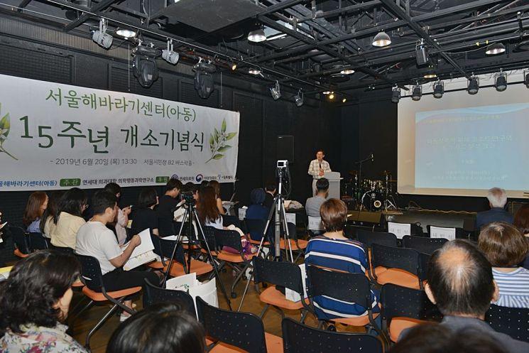 """서울해바라기센터 개소 15주년…""""성폭력 아동에 든든한 지원군 될 것"""""""