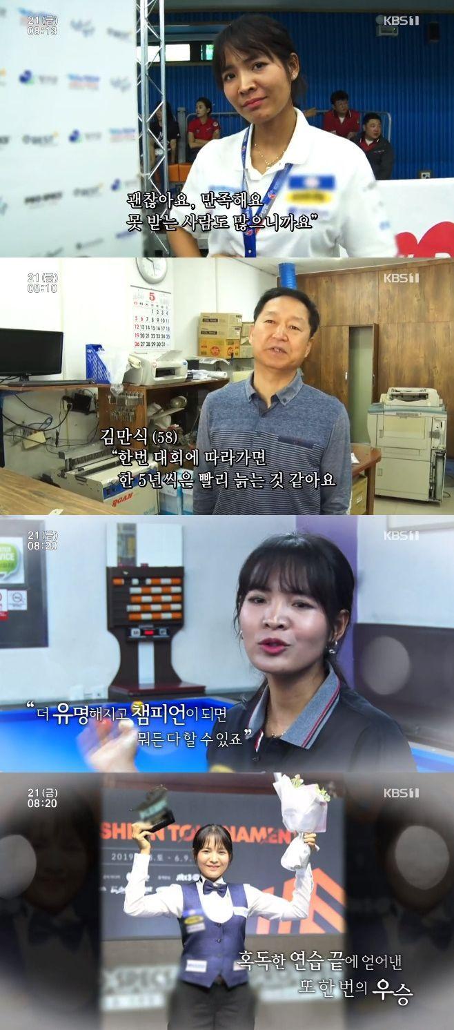 21일 방송된 KBS 1TV '인간극장'은 '피아비의 꿈'을 주제로 당구선수 스롱 피아비의 일상을 담았다/사진=KBS 1TV '인간극장'화면 캡처