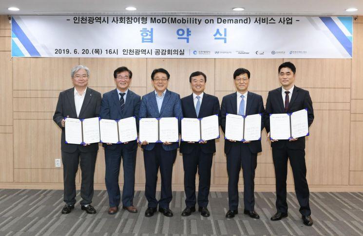 현대차 컨소시엄, 인천시와 '수요응답형 대중교통' 협력 MOU