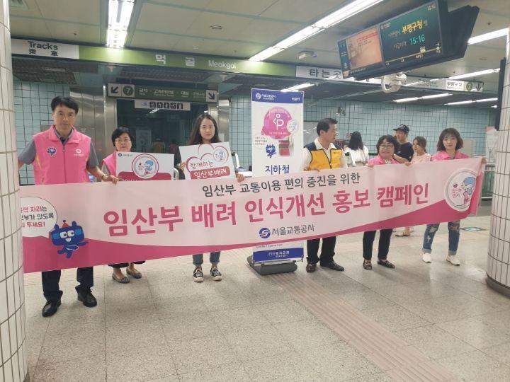 '지하철의 임산부 배려석 지켜주세요'…서울교통공사 캠페인