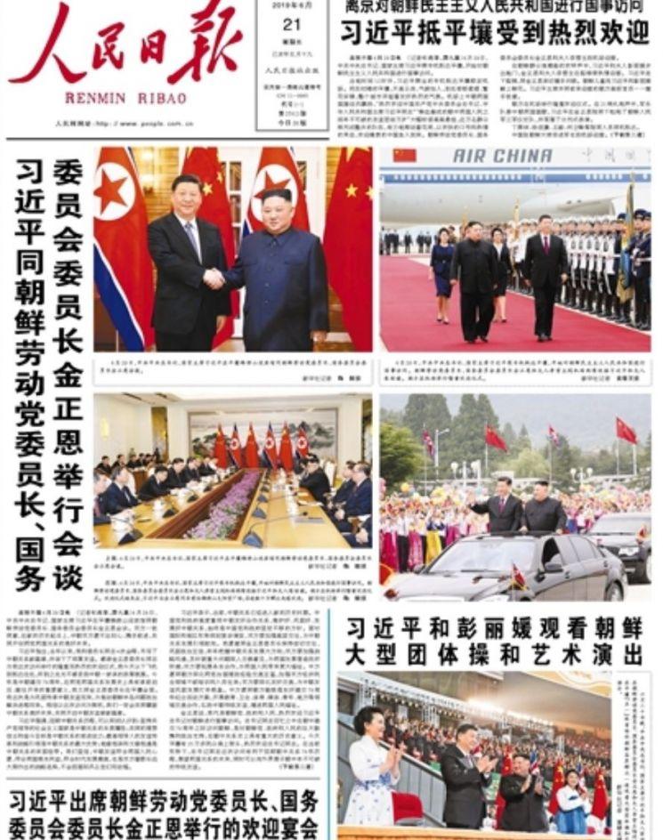 [포토]시진핑-김정은 만남으로 채워진 인민일보 1면