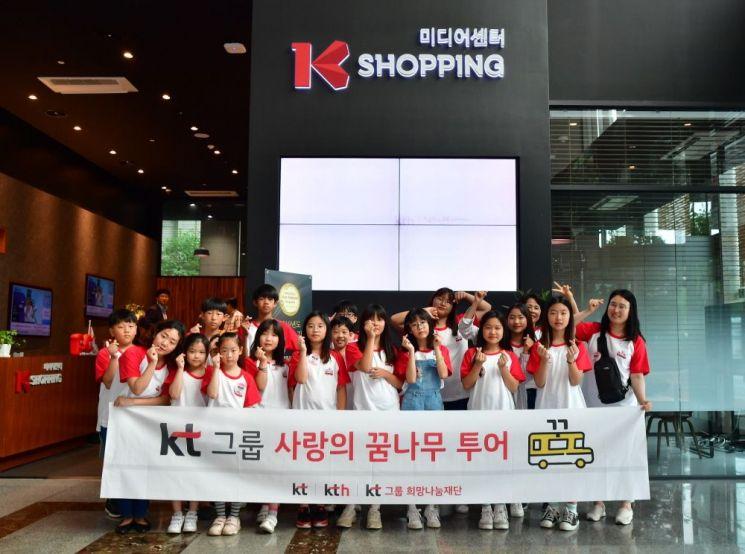 KTH, K쇼핑 미디어 체험 등 '사랑의 꿈나무 투어' 진행
