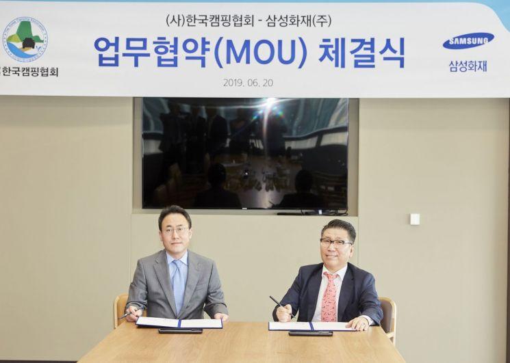 [포토]삼성화재, 한국캠핑협회와 야영장사고배상책임보험 업무협약