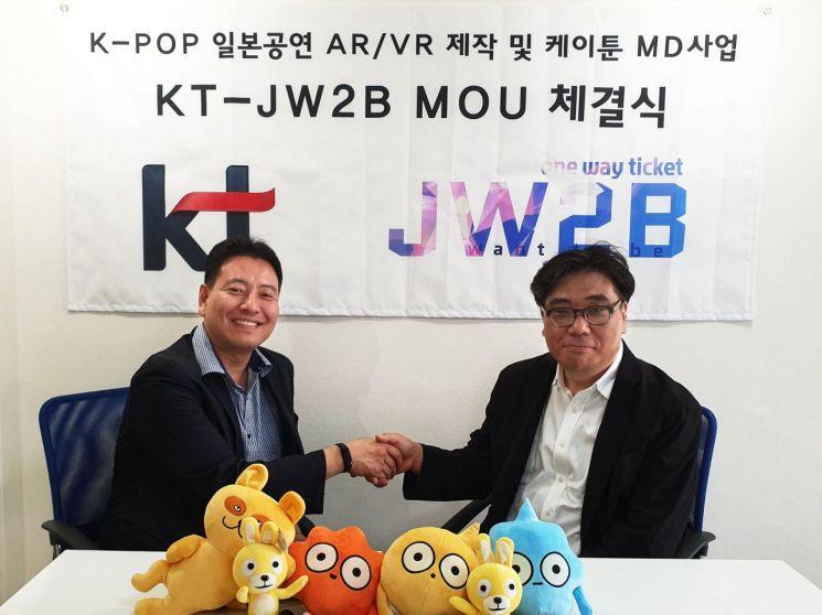 KT는 20일 일본 도쿄에서 현지 공연 기획사 JW2B와 'K-POP 일본공연 AR?VR 제작 및 케이툰 MD 사업 협력을 위한 업무협약'을 체결했다. 협약식에 참석한 KT 콘텐츠플랫폼사업담당 전대진 상무(왼쪽)와 JW2B 고광원 대표(오른쪽)가 기념 촬영을 하고 있다.