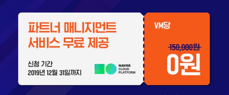 네이버 클라우드 플랫폼, 스타트업 위한 무료 매니지먼트 서비스