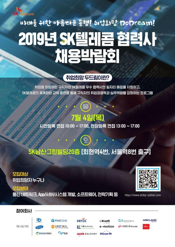 SKT, 협력사 채용 박람회…'5G 분야 취업 기회 제공'
