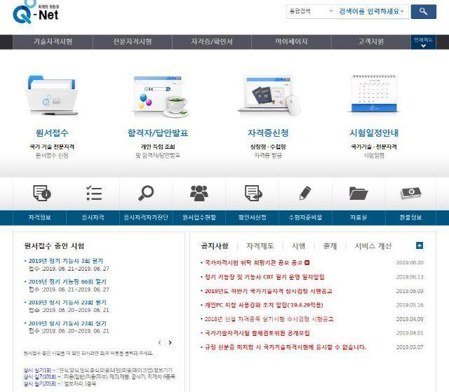 큐넷이 21일부터 정기 기능장·기능사 필기 시험 원서를 접수받는다. / 사진=인터넷 홈페이지 캡처
