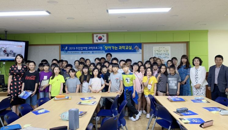 GIST '찾아가는 과학교실' 수업 개최