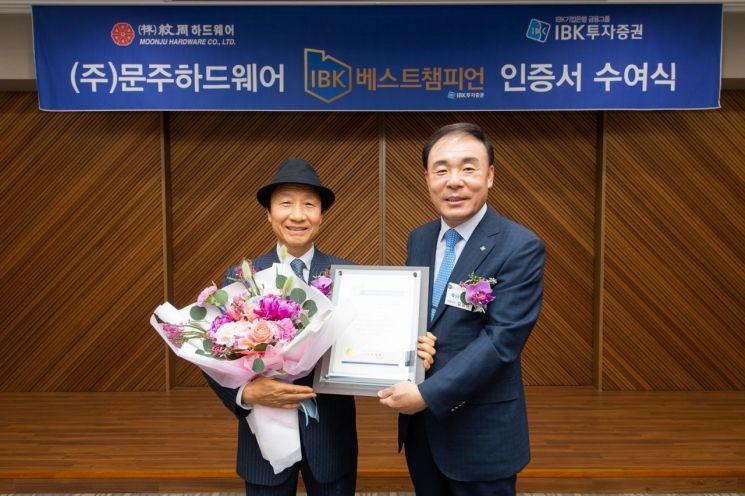 김재홍 문주하드웨어 대표(왼쪽)와 김영규 IBK투자증권 대표.
