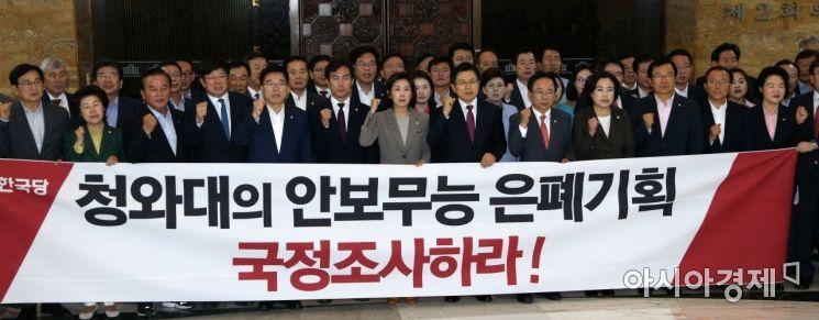 [포토] 북한선박 사태 구호 외치는 자유한국당