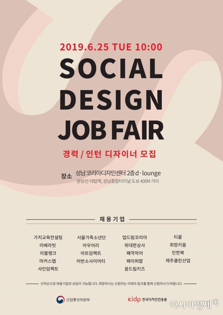"""""""사회적 기업에서 근무할 '디자이너' 모십니다"""""""