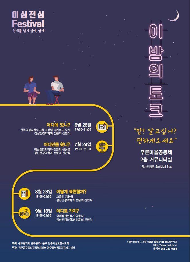 광주 동구, 정신건강토크쇼 '이 밤의 토크' 개최