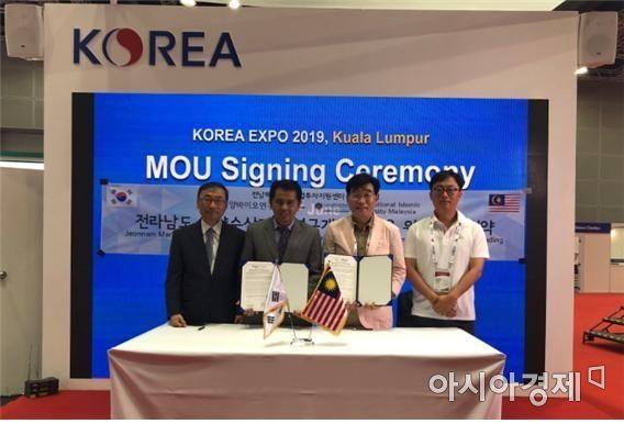 전남도 해양바이오연구센터가 지난 14일까지 말레이시아 쿠알라룸푸르에서 열린 '2019 쿠알라룸푸르 한국우수상품전'에 참가해 말레이시아 국립생명공학원(NIBM), 말레이시아 국제이슬람대학교(IIUM)와 해양생물자원 기능성 소재 연구 및 관련 제품 개발을 위한 협약을 체결했다.(사진=전남도 제공)