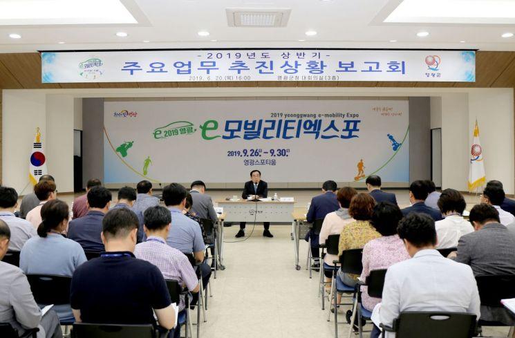 영광군, 상반기 주요업무 추진상황 보고회 개최
