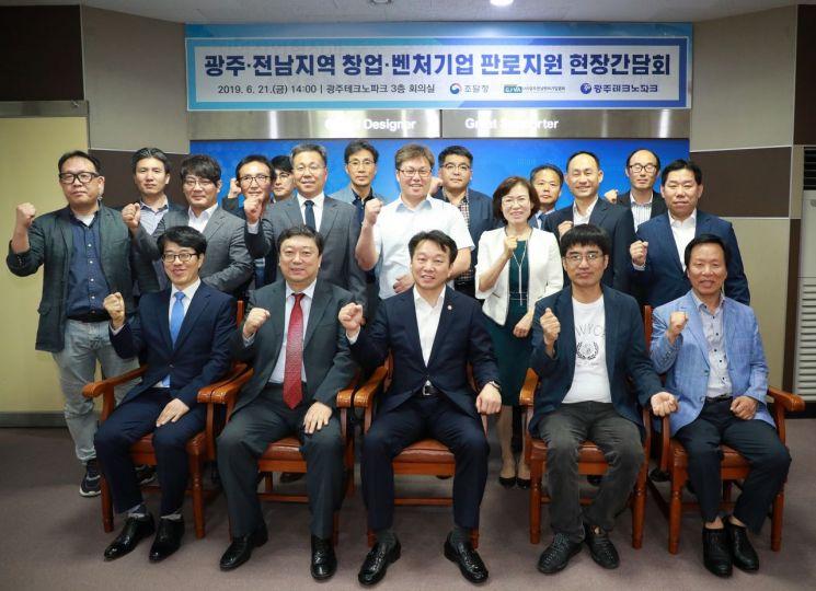 [포토] 정무경 조달청장, 광주·전남 창업·벤처기업 간담회
