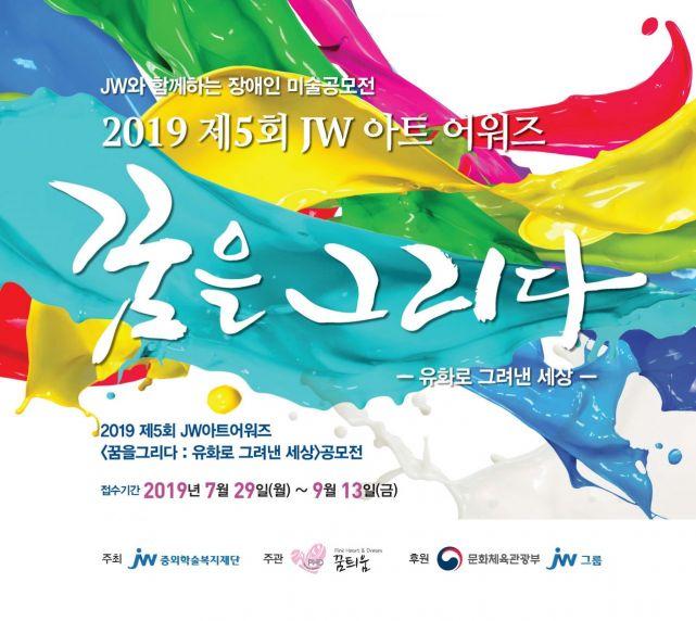 JW그룹, 장애인 미술공모전 'JW 아트 어워즈' 개최